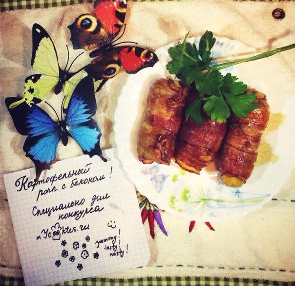 Картофельный ролл с беконом <3