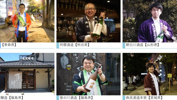 16 мая в Японии состоится Всеяпонский Фестиваль Сакэ