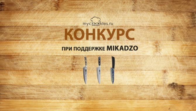 Конкурс рецептов от Mikadzo