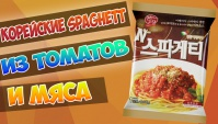 Корейские N-Spaghetti в итальянском стиле с томатами и мясом