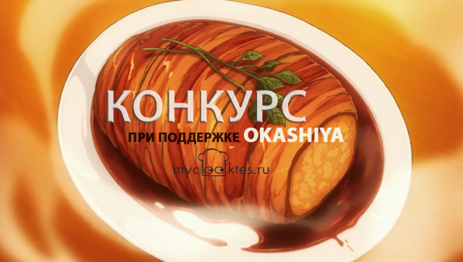 Конкурс рецептов от Okashiya