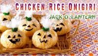 Онигири с курицей к Хэллоуину - Рецепт