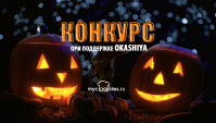 Конкурс рецептов Хэллоуин