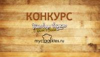 Конкурс рецептов - Готовим с Сашкой и Пашкой