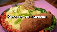 Котлеты по-киевски - Видео-рецепт
