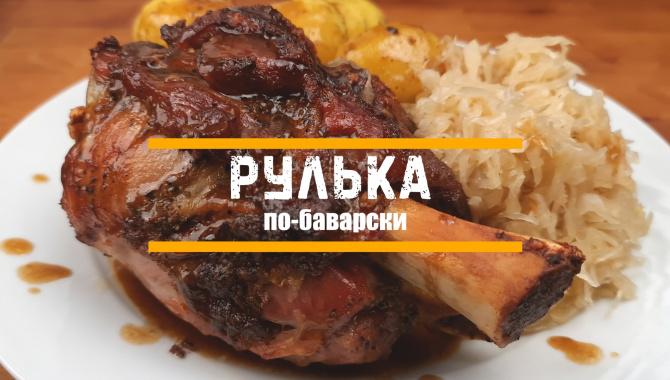Рулька по-баварски - Видео-рецепт