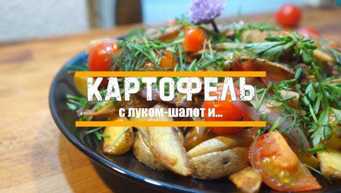 Картофель с луком-шалот - Видео-рецепт