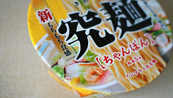 Японская лапша быстрого приготовления