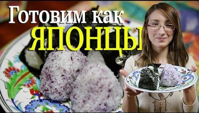 Рецепт Онигири