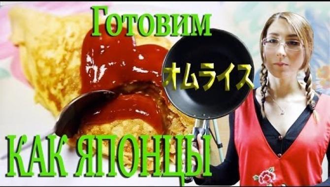 Рецепт Омурайсу - омлет с рисом