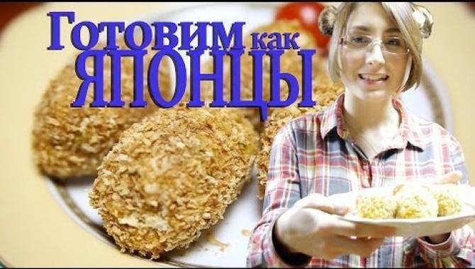 Рецепт тыквенных Короккэ