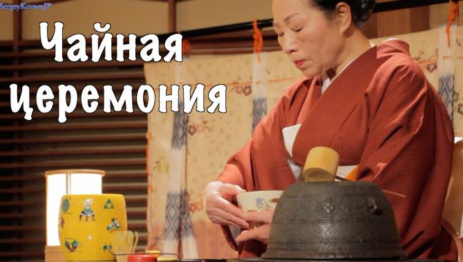 Сергей Куваев. Чайная церемония от настоящей гейши.
