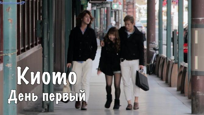 Девушки, реклама саке, журавлики, Киото