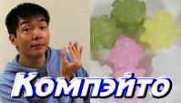 «Компэйто» - японский леденец