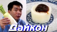 «Дайкон» - большой белый редис