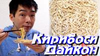 «Кирибоси-Дайкон» - сушёный Дайкон