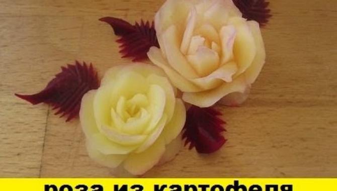 Украшение блюд - роза из картофеля