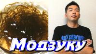 «Модзуку» - морская водоросль в Окинаве
