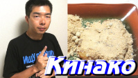 «Кинако» - мука из соевых бобов