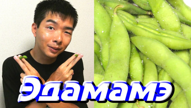 «Эдамамэ» - молодые соевые бобы
