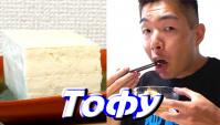 «Тофу» - коагулят сока из соевых бобов