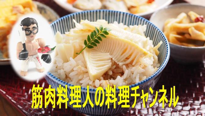 Бамбук и рис в сковороде