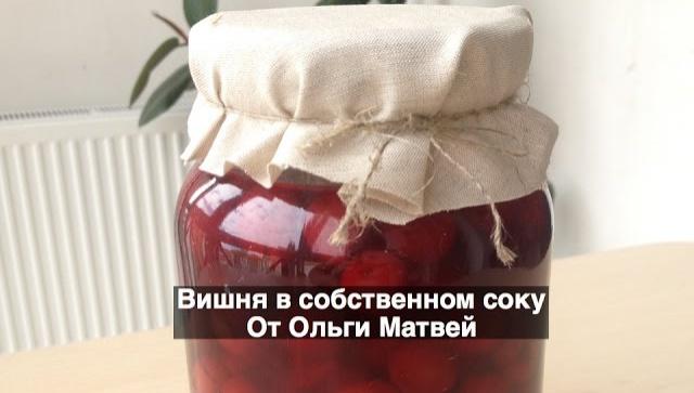 Ольга матвей заготовки на зиму видео
