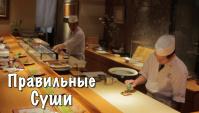 Дорогой суши ресторан. Почему не нужен соевый соус?