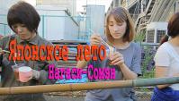 Япония: летняя традиция.. по ловле лапши?
