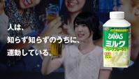 Японская Реклама - Meiji - Savas milk