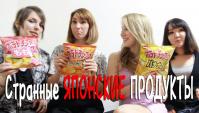 Японская СТРАННАЯ еда: чипсы со вкусом мандарина??