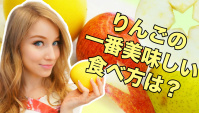 Как едят яблоки в Японии?