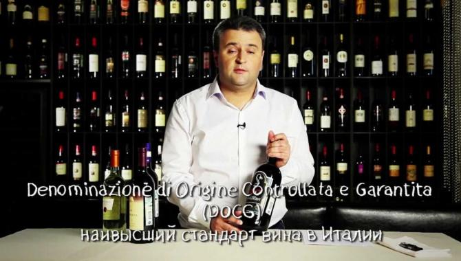 Итальянское вино: как читать этикетку?