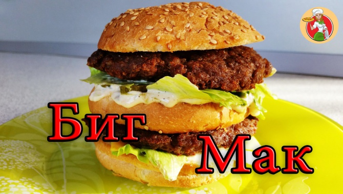 Как сделать бургер макдональдс