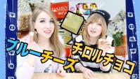 Японский шоколад с голубым сыром - Видео