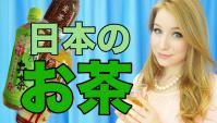 Япония: японский чай - Видео