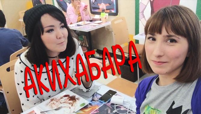 Япония: Акихабара и кафе НАРУТО - Видео