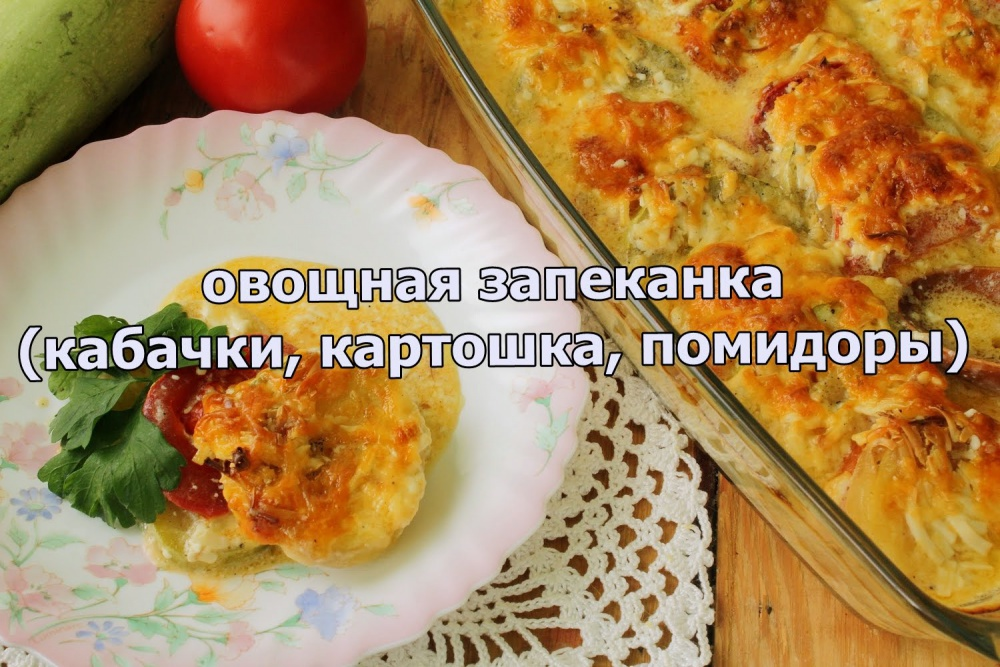 Запеканка с кабачками и помидорами с пошагово