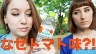 Японская вода со вкусом... томата? - Видео