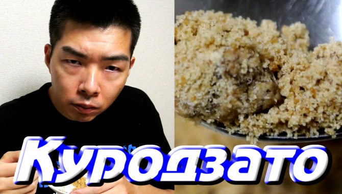 Куродзато - сахар из сахарного тростника - Черный сахар
