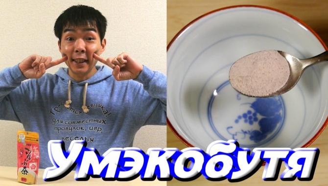 «Умэкобутя» - чай из морской капусты со вкусом Умэбоси