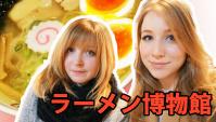 Музей Рамена в Японии - Видео