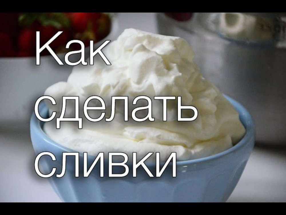 Как из сливок сделать кефир