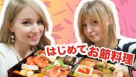 Японские Новогодние Осечи - Видео