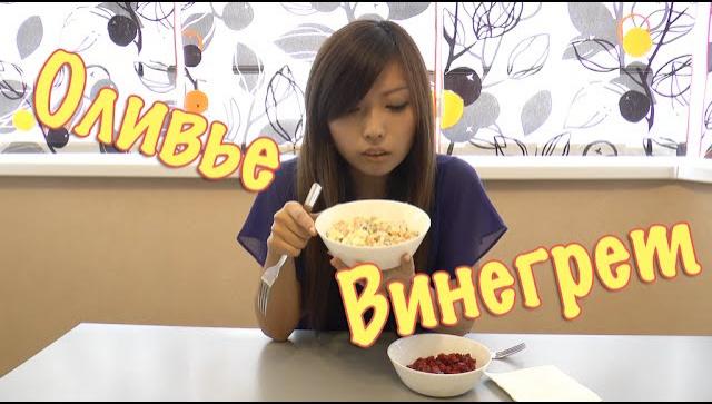 Японка Мики Пробует Оливье и Винегрет - Видео