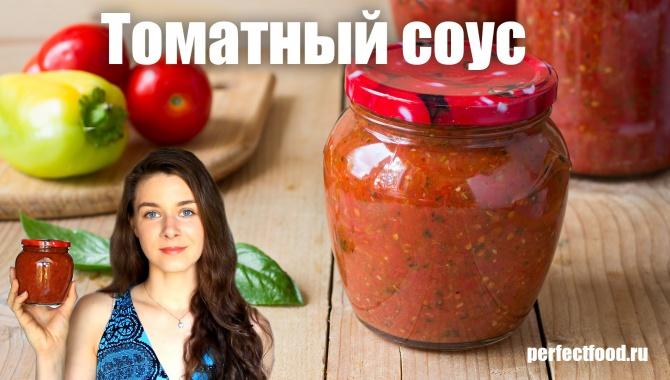томатный соус для пиццы рецепт из помидор