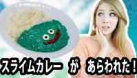 Сине-зеленое слайм-карри - Видео