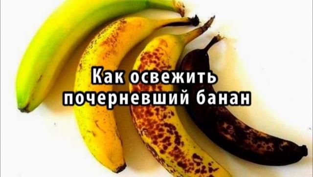 Как освежить почерневший банан
