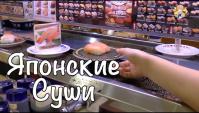 Какие Суши Едят Японцы. Хамазущи - Видео