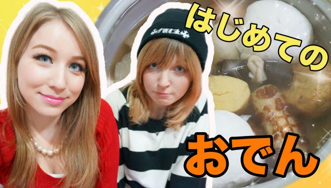 Японское зимнее блюдо - Оден - Видео